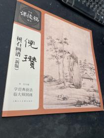 倪瓒树石画谱(新版)/名家课徒稿临本