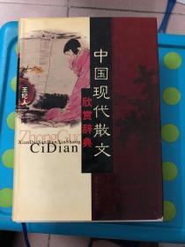 中国现代散文欣赏辞典