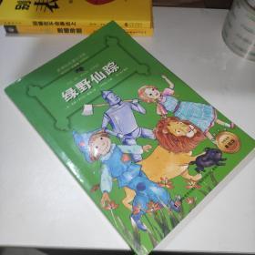 绿野仙踪 (新课标名著小书坊 彩绘注音版新版)