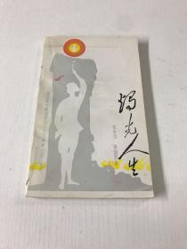 烛光人生(姜国芬签名)