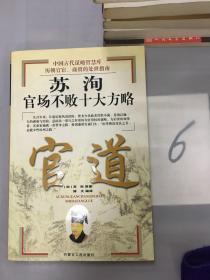 官道:苏洵官场不败十大方略