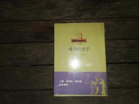 嗜书瘾君子(未拆封)
