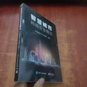 智慧城市网络安全概论【未拆封】