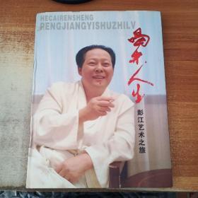 喝采人生:彭江艺术之旅