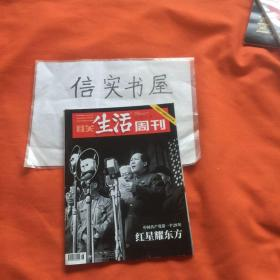 三联生活周刊2021年第26期 红星耀东方——中国共产党第一个28年