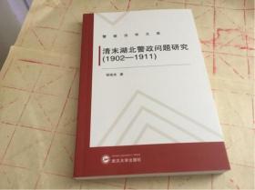 清末湖北警政问题研究(1902-1911)