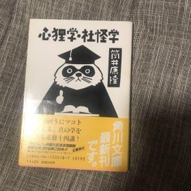 日本科幻小说教父 八次星云奖得主 电影《红辣椒》《穿越时空的少女》作者 筒井康隆 签名本《心狸学.社怪学》 有钤印 文库本初版一印