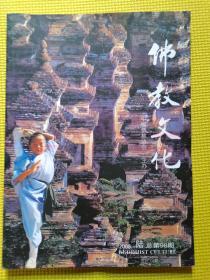 佛教文化(2008.6)