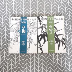中国传统水墨画学习丛书:1.墨梅篇、3.墨竹篇
