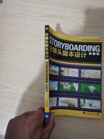 STORYBOARDING分镜头脚本设计:当代欧美经典动画教材