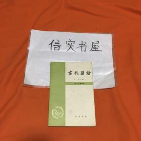 古代汉语  (修订本)第四册