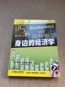 身边的经济学