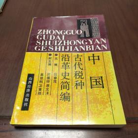 中国古代税种沿革史简编