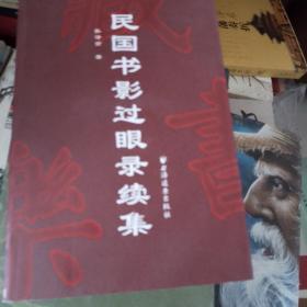 张泽贤作品三种:民国书影过眼录,民国书影过眼录续编,民国版画闻见录