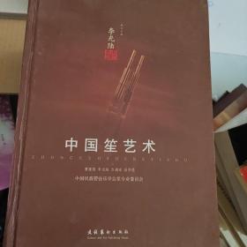 中国笙艺术