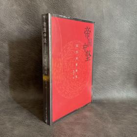 帝国中坚 汉代列侯研究(正版塑封)仅印800册