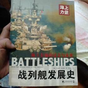 海上力量,战列舰发展史
