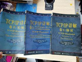 TCP/ IP详解 卷1,卷2,卷3
