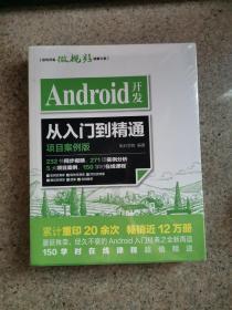 Android开发从入门到精通(项目案例版)