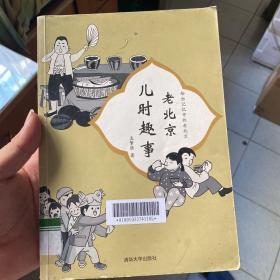 绘出记忆中的老北京:老北京儿时趣事