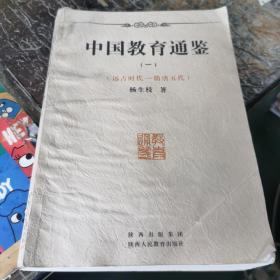 中国教育通鉴(一) (远古时代——隋唐五代)