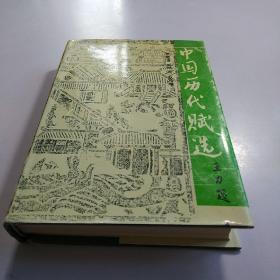 中国历代赋选