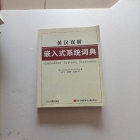 英汉双解嵌入式系统词典  扉页有字
