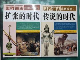世界通史经典故事 传说的时代+扩张的时代(2本合售)