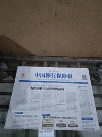 中国银行保险报 2020年5月20日.