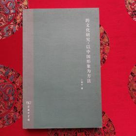 跨文化研究:以中国形象为方法