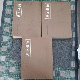 墨蹟大成(上中下全3册)合售
