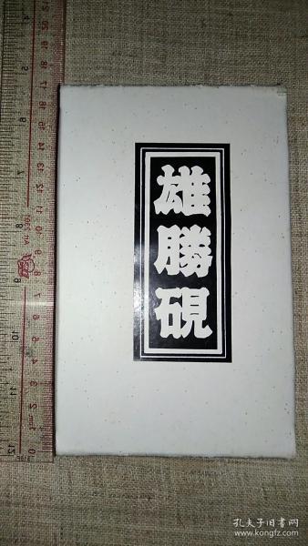 回流老文房   日本雄胜砚    精打磨砚台1件
