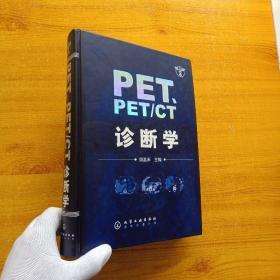 PET、PET/CT诊断学  精装【书内有少量字迹】