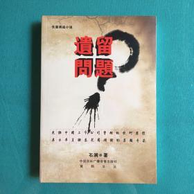 长篇商战小说——遗留问题(塑封全新)
