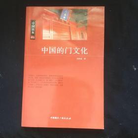 中国读本中国的门文化