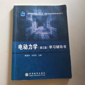 电动力学、第三版学习辅导书