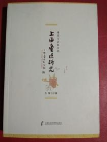 上海鲁迅研究·鲁迅与江南文化(总第89辑)