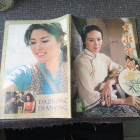 大众电影1983 10  封面《雷雨》中的繁漪 封底日本电影演员松坂庆子