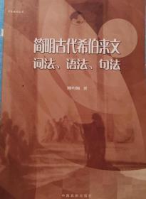 推荐 正版 简明古代希伯来文词法、语法、句法 傅约翰 著 中国戏剧出版社