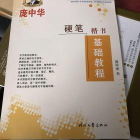 庞中华硬笔楷书基础教程