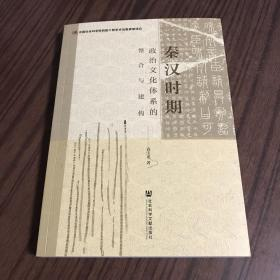 秦汉时期政治文化体系的整合与建构 袁宝龙 著9787520182614社会科学文献出版社