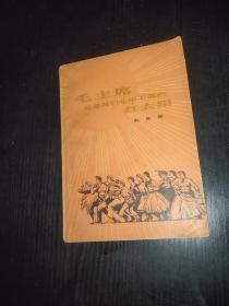 《毛主席 您就是我们心中不落的红太阳 歌曲集》