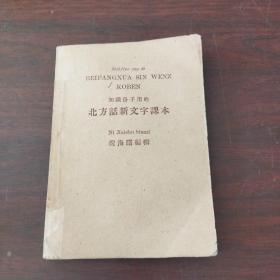 北方话新文字课本
