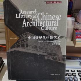 中国近现代建筑艺术