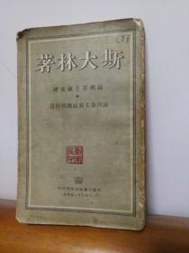 斯大林著论列宁主义基础,论列宁主义底几个问题,1949莫斯科