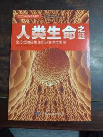 青少年探索发现系列丛书:人类生命之谜