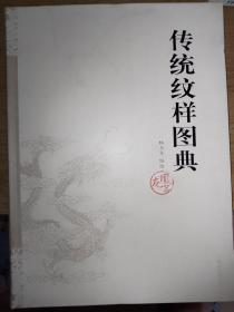 传统纹样图典 龙凤篇