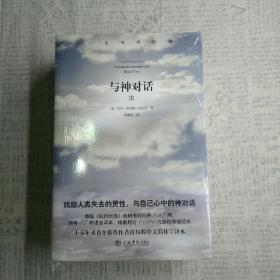 与 神对话(第三卷)