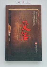 受活 阎连科长篇小说代表作 当代争议文学名作 老舍文学奖获奖作品 一版一印 绝版书
