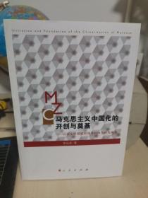 马克思主义中国化的开创与奠基:以延安时期党的领导群体为研究视角
